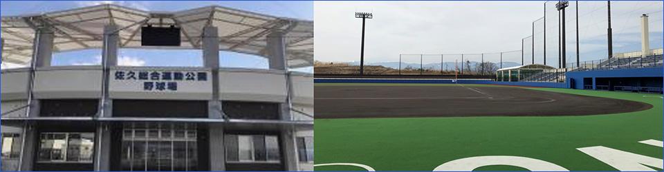 佐久総合運動公園 |施設案内・野球場|