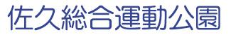 佐久総合運動公園サイトロゴ